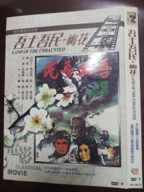 经典怀旧电影:吾土吾民+梅花  DVD  上映:1975年