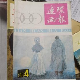连环画报1979——1988共52期