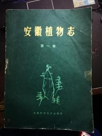 安徽植物志:第一卷