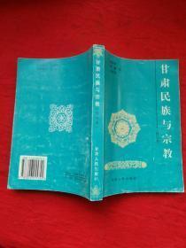 甘肃民族与宗教