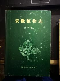 安徽植物志:第四卷【一版一印】