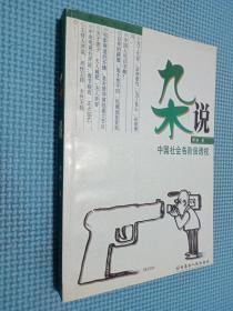 杂说:中国社会各阶层透视