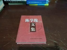 陈学俊文集