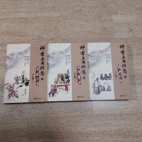 评书三国演义(全三册)签名本
