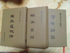 习禅录影+禅海蠡测+禅与道概论(3册合售)精装版 老古文化