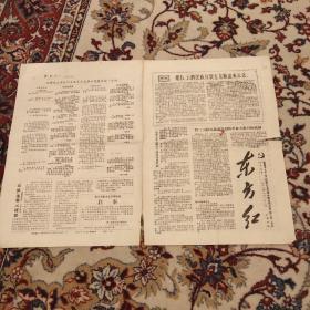 文革报纸:《东方红》第15期,哲里木大中专院校1967年8月22日四版【内蒙古革命领导干部谈哲盟问题;坚持革命的大联合反对内战】
