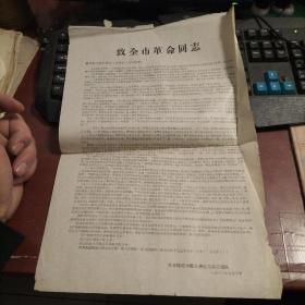 致全市革命同志【文革传单 8开】N2077