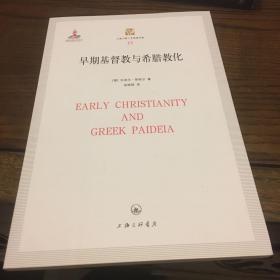 早期基督教与希腊教化