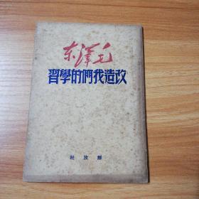 毛泽东改造我们的学习