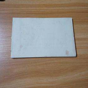 江苏省国防工业办公室在宁工厂为纪念毛主席《讲话》发表三十周年业余文娱创作会演剧照选辑