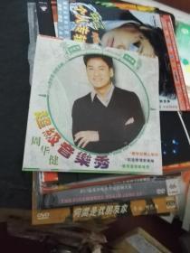 超级音乐秀 周华健 CD