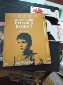 DVD 何处是我朋友的家