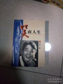 【姜昆 早期 签名 钤印 签赠本 有上款 】笑面人生 ===1996年12月 一版一印 300000册