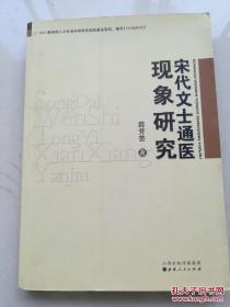 宋代文士通医现象研究