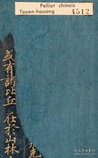 敦煌写经 /法藏 P.4512/添品妙法莲华经序品第一/27×50厘米/宣纸原色高清复制