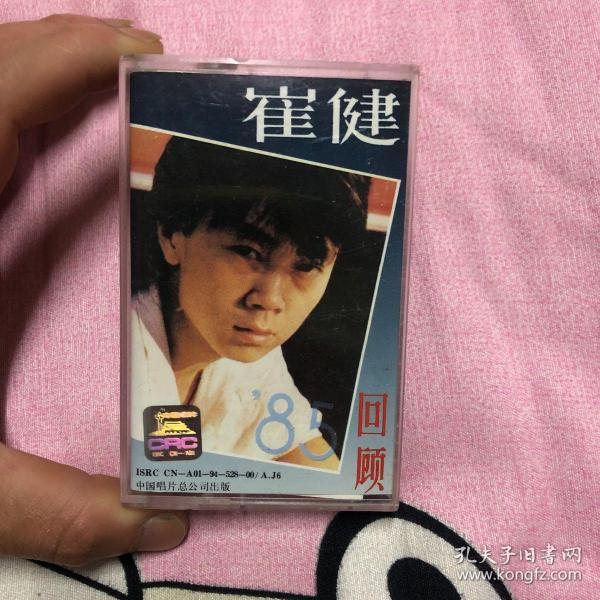 崔健 85回顾 磁带  中国唱片总公司出版首版,