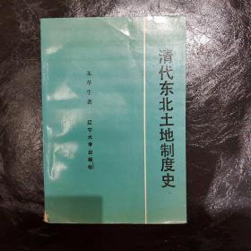 清代东北土地制度史(作者签赠)