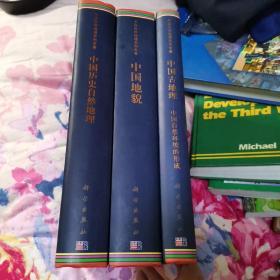《中国历史自然地理》、《中国地貌》、《中国古地理》等三卷 附中国地貌图