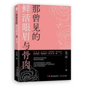 全新正版图书 那曾见的鲜活眼眉与骨肉 艾云 广东人民出版社有限公司 9787218137551胖子书吧