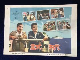 电影海报~二开~试航