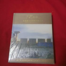 DVD光盘:盘古大观 2008 北京盘古氏投资有限公司 7张光盘(全新未拆封)