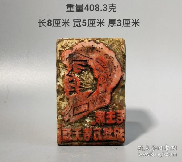 文革时期寿山石印章《,祝您万寿无疆》 雕刻主席头像,纯手工雕刻,保存完整,品相一流,尺寸重量如图!