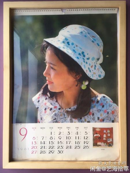 #每日一更# 1981年 青年演员 张瑜 怀旧年画挂历年历画 品相如图 尺寸四开 全网络销售 喜欢的朋友不要错过