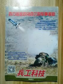 兵工科技 2019 1(无海报 无赠送)