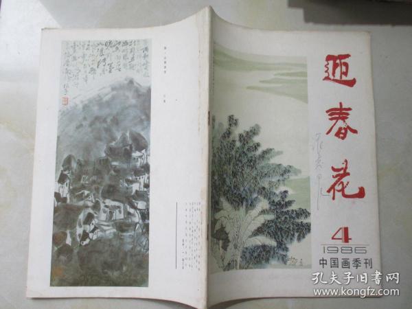 中国画季刊:迎春花 1986年第4期【见描述】