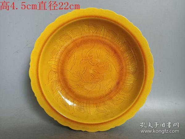 乡.下收的明代弘治年黄釉瓷盘