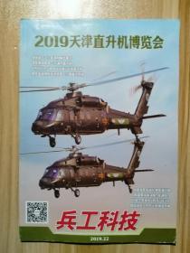 兵工科技 2019 22(无海报 无赠送)