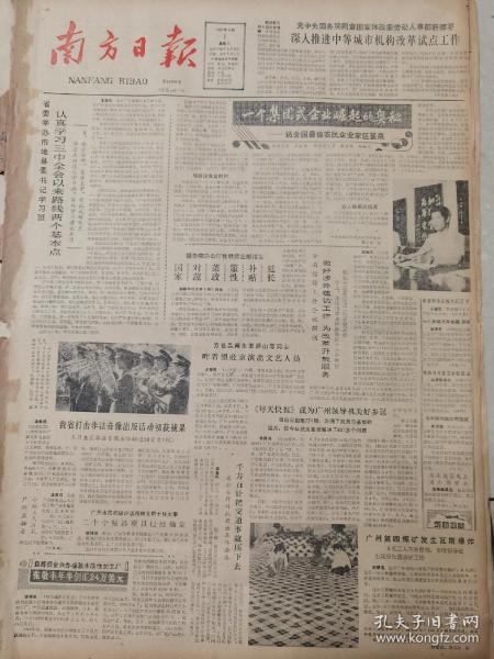 《南方日报》【广州至梅县今起正式通航;珠海田叶慧文学校落成】