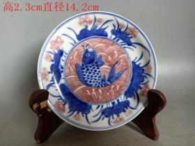 乡下收的明代宣德年青花瓷釉里红鱼纹瓷盘