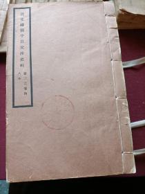 北平故宫博物院刊印 清光绪中日交涉史料 一共有二十一册