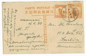 帆船1分邮资明信片贴帆船1分1枚,上海寄河间