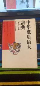中华歇后语大辞典