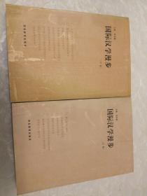 国际汉学漫步(上、下) 两册合售