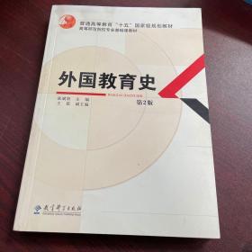 外国教育史(第2版)