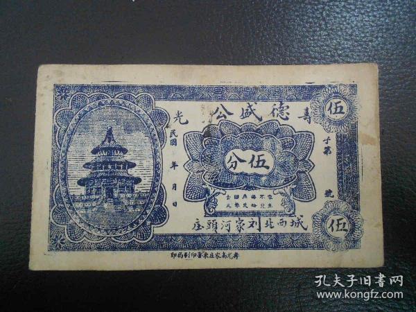 德盛公伍分5分民国山东潍坊寿光城西北刘家河头庄老纸币
