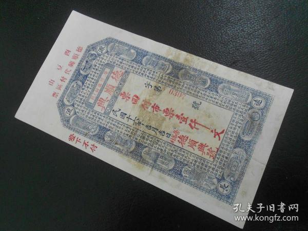 德顺兴壹仟文民国16年山东威海荣城西豆山老纸币号0307