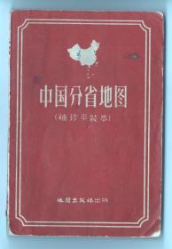50年代有当时购书发票的  《中国分省地图》一册