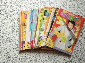 当代歌坛赠品 小别册  1999年的16本合售