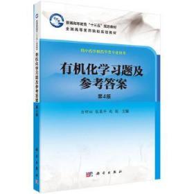 有机化学习题集参考答案 第4版 吉卯祉 9787030510570