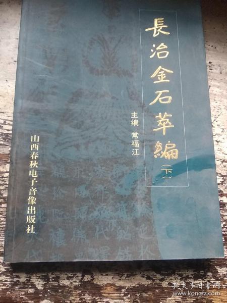 长治金石萃编(下册)