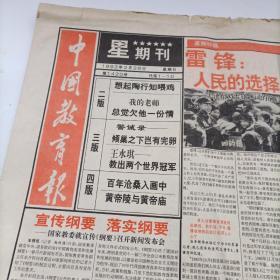 中国教育报——1993年2日28日,3月1.5.6.7.24.25.26.27日9份