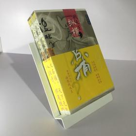 四大名捕战天王:纵横 第一卷、第二卷 全二册