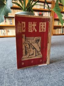 【民国书】困兽记 1947年再版(申)