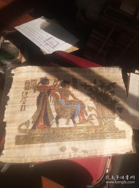 埃及树皮画一幅。