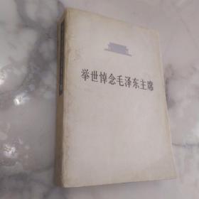 《举世悼念毛泽东主席》附有珍照63页