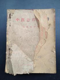 中医诊疗手册(油印本,仅印100册)